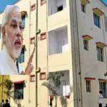 प्रधानमंत्री आवास योजना Surguja