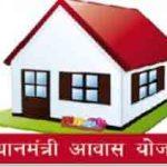 प्रधानमंत्री आवास योजना बिलासपुर