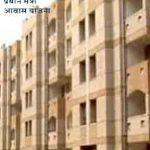 प्रधानमंत्री आवास योजना भावनगर