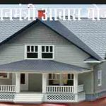 प्रधानमंत्री आवास योजना गिर सोमनाथ