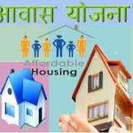 प्रधानमंत्री आवास योजना भोजपुर